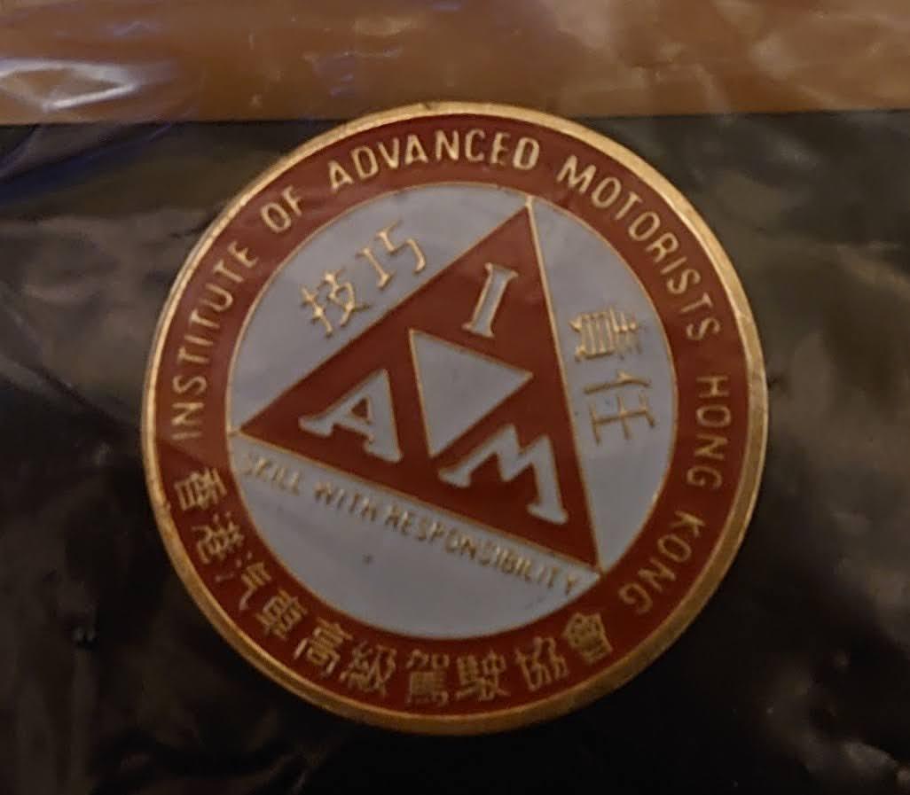 iamhk-metal-badge.jpg